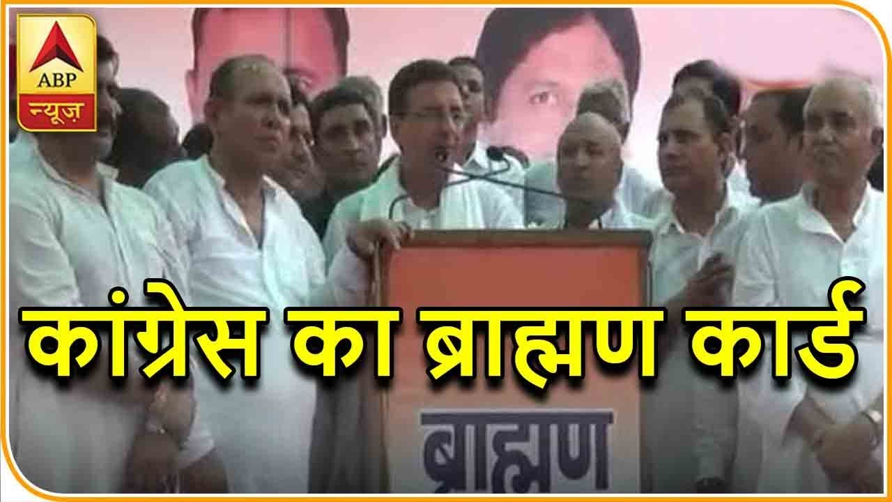 Congress Leader Randeep Surjewala Announces To Support Reservation For  Brahman Community | ABP News