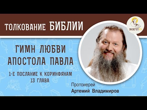 Гимн любви апостола Павла.