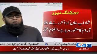 Chief Selector Inzamam ul Haq Media Talk On Shadab Khan Health