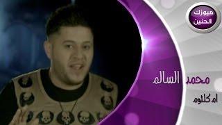 محمد السالم - ام كلثوم (فيديو كليب) | 2014