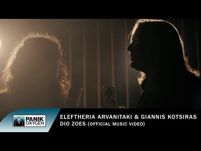 Ελευθερία Αρβανιτάκη & Γιάννης Κότσιρας - Δυο Ζωές - Official Music Video