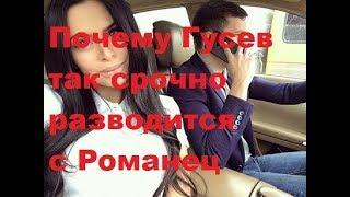 Почему Гусев так срочно разводится с Романец. ДОМ-2, Новости, ТНТ