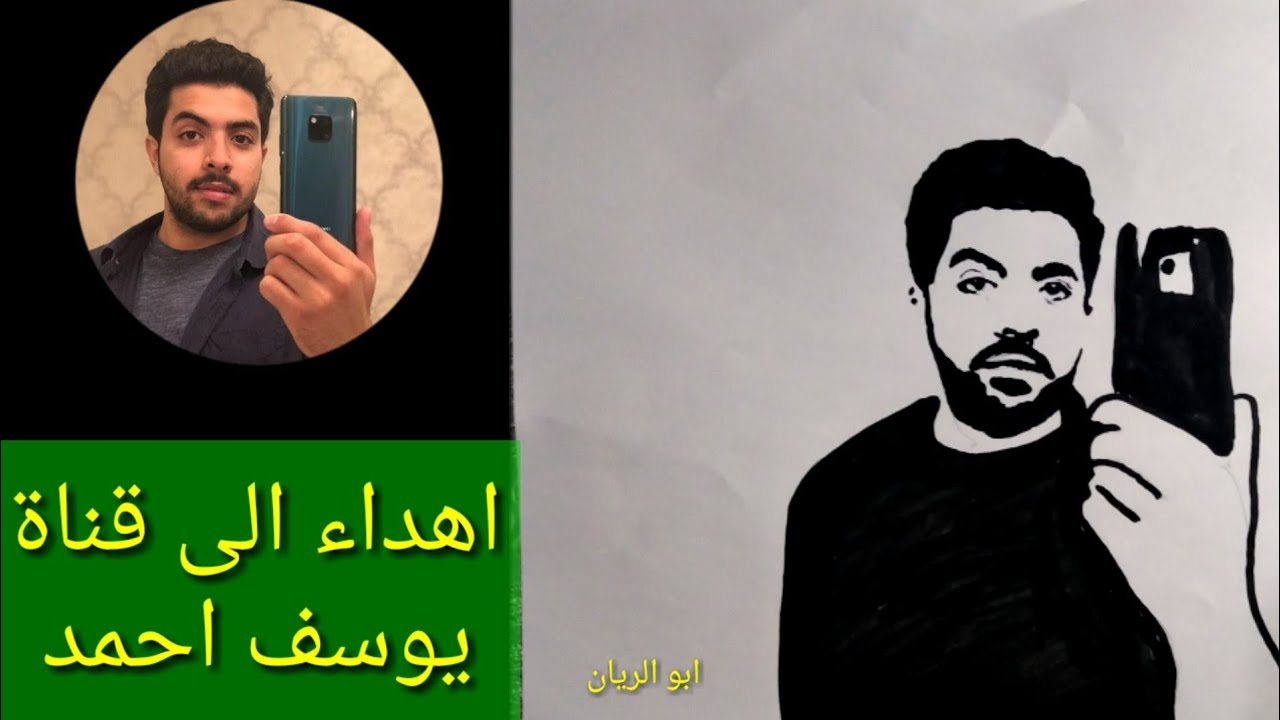 رسم يوسف احمد من قناة Yousef Ahmed Youtube