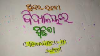 #odiaessay #odiarachana #cleanlinessinschool BIDYALAYA RE SWACHHATA   CLEANLINESS