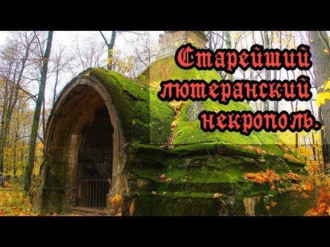 ГОРОД МЕРТВЫХ: Волковское лютеранское кладбище . (СПб).