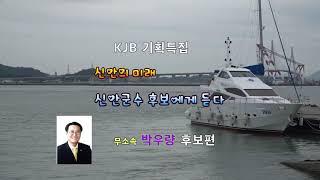 박우량후보 편, '신안의 미래 신안군수 후보에게 듣다'