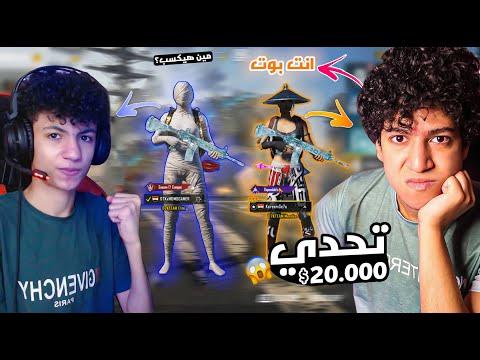 سيحا بحساب ابن مصر اتحداني علي 20000$ شده ! مين كسب ؟😲🔥