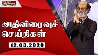 Speed News 13-03-2020 | Puthiya Thalaimurai TV