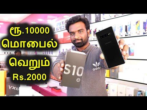 10000 ருபாய் மொபைல் இப்போது 2000 ரூபாய்க்கு வாங்கலாம்   Used Mobile Shop In Tamil