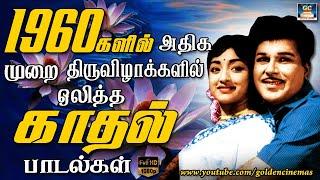 Tamil Old Love Songs | Love Songs