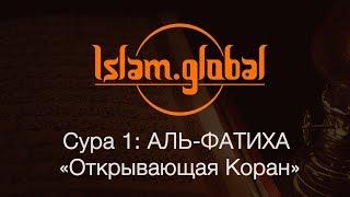 "Сура 1: ""Аль-Фатиха"" (Открывающая Книгу)"