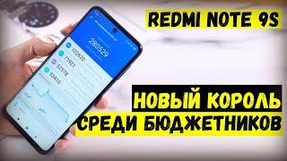Бюджетная Новинка Xiaomi Redmi Note 9s | Не Смартфон а Пушка