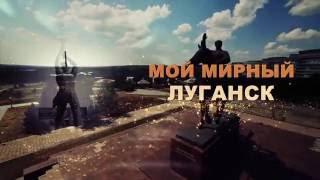 Мой мирный  Луганск