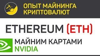 Ethereum (ETH) майним картами Nvidia (algo Ethash) | Выпуск 142 | Опыт майнинга криптовалют