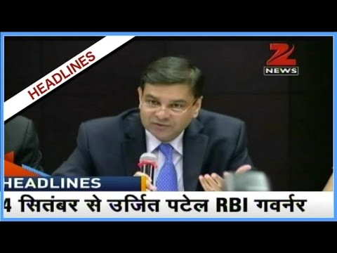 Urjit Patel to be the new RBI Governor from 4th September