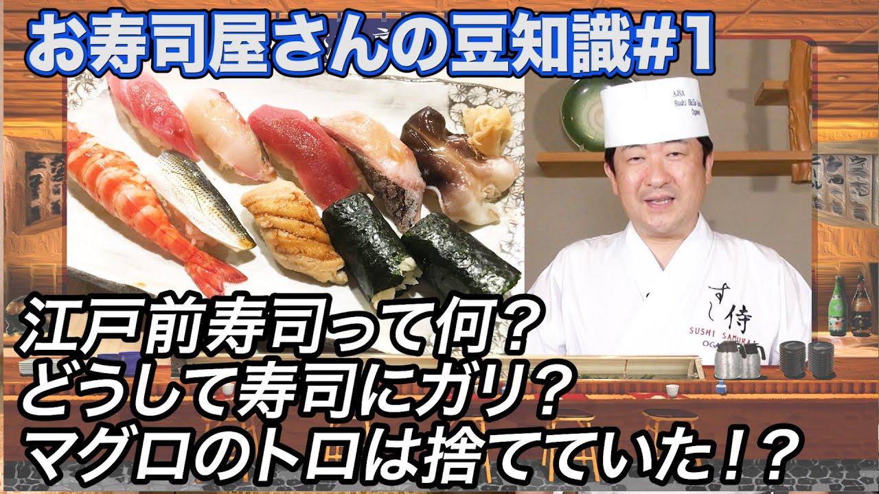 江戸前寿司って何?どうして寿司屋にガリがあるの?どうして寿司屋の湯呑みは大きいの?マグロのトロは昔、捨てられていた!知っていると思わず誰かに話したくなる!お寿司屋さんの意外な豆知識を教えます!