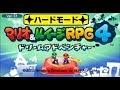 マリオ&ルイージRPG4ドリームアドベンチャー #1 【ハードモード】 Mario & Luigi: Dream Team