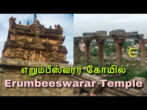 Erumbeeswarar Temple Thiruverumbur | Trichy | Tiruchi | History from YouTube · Duration:  5 minutes 2 seconds