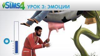 the Sims 4 Академия: Чувства - Урок 3 - Эмоции