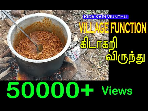Kida Virunthu Village Function - Village Food mela