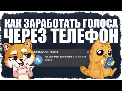 Как заработать ГОЛОСА в ВК через ТЕЛЕФОН ? БЕСПЛАТНЫЕ голоса в ВКонтакте.