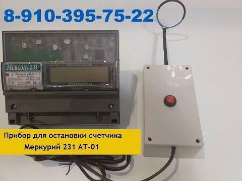 Импульсный прибор для остановки счетчика электроэнергии Меркурий 231 АТ-01