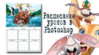 Back to school / Как сделать расписание уроков Photoshop