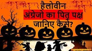 हैलोवीन क्या है  और कैसे  और  कब  मनाया जाता है | Halloween in India