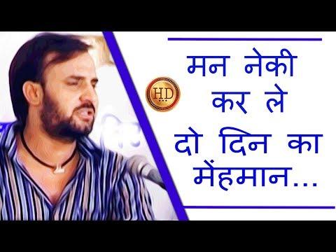 मन नेकी  कर ले दो दिन का  मेंहमान... HD| Prakash Gandhi| Rajasthani! Chetavani Bhajan