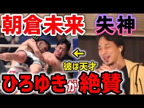 【RIZIN29】※朝倉未来の失神負けに ひろゆきが物申す※【切り抜き】