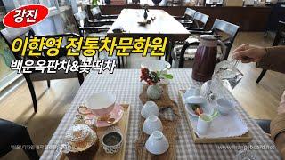 강진 이한영 전통차문화원에서 즐긴 꽃떡차와 수제레몬홍차