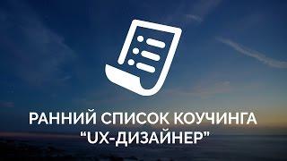 как научиться ux/веб-дизайну?