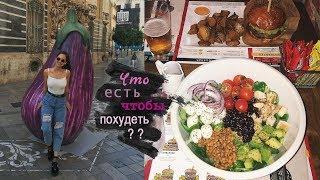 Что есть , ЧТОБЫ ПОХУДЕТЬ ? Мое питание и образ жизни | CRISTINA LEONTYEVA