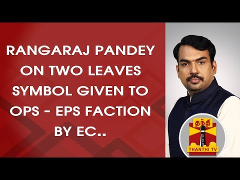Rangaraj Pandey on TWO LEAVES SYMBOL given to OPS - EPS faction by Election Commission