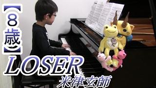 【8歳】LOSER/米津玄師