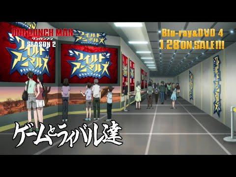 TVアニメ『ワンパンマン』 SEASON 2 Blu-ray & DVD 第4巻 2020年1月28日発売 <特典&仕様> 【映像特典】 ○OVA 2 #04「ゲームとライバル達」(約10分)...