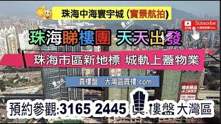 中海寰宇城_珠海|首期10萬|香港銀行按揭|鐵路沿線 (實景航拍)
