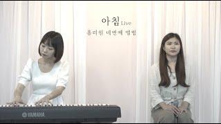 홀리원- 아침 Live