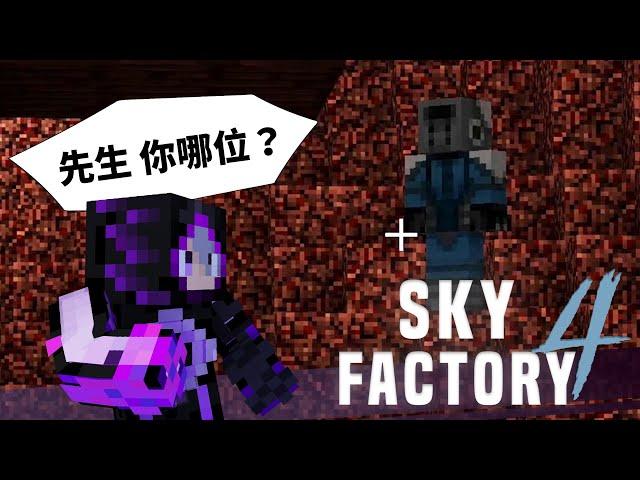 Minecraft 模組包生存 - 天空工廠4 #21 這個地獄改超大 還出現不明生物