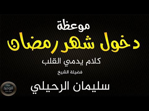 كلام الشيخ سليمان الرحيلي عن شهر رمضان موعظة مؤثرة  لا يفوتك  كلام يبكي عيون