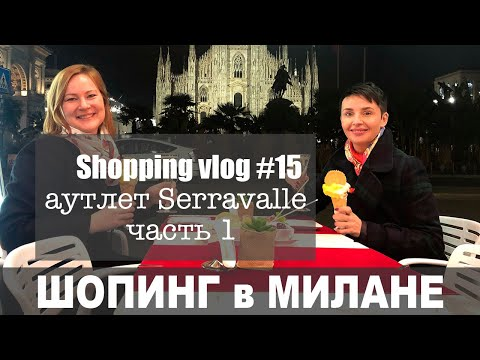 Shopping Vlog#15: Outlet Serravalle (часть 1)