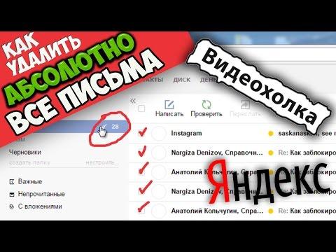 Как удалить абсолютно все письма на Яндекс почте