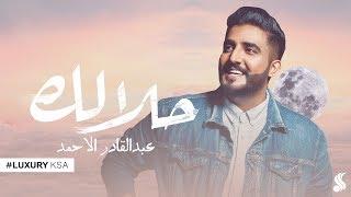 عبدالقادر الأحمد - حلالك (حصرياً) | 2019