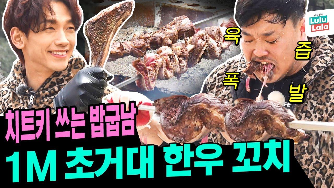(EN/JP) 평생 먹어봤던 고기 중 감히 1등이다 (feat.산적TV 밥굽남) l 시즌비시즌 ep.33