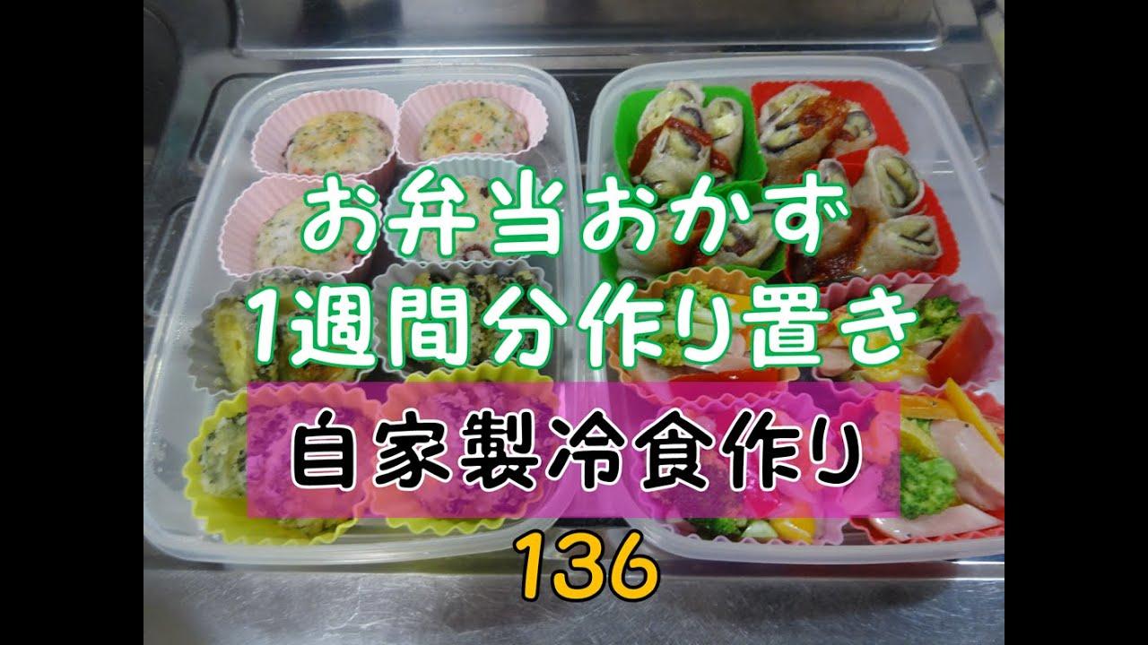 お弁当おかず 1週間分作り置き 136 【自家製冷食】