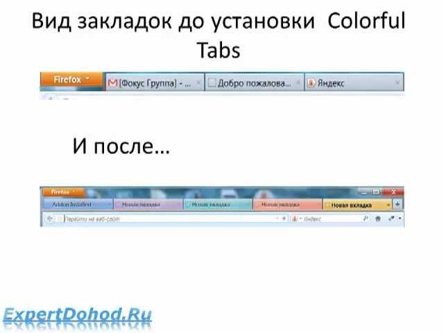 Расширения для Mozilla Firefox Fast Dial и Colorful Tabs.mp4