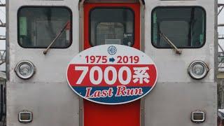 【相鉄】7710F、Last Run、か?【臨時回送】