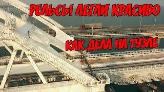 Крымский мост(13.06.2019) На Ж/Д идёт отсыпка щебнем Сколько сделано? Что на Тузле? Посмотрим!