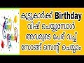 How To Make Birthday Song Of Your Name and your friends name (malayalam)