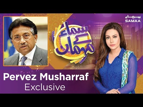 Exclusive Interview of Pervez Musharraf | Samaa Kay Mehmaan | پرویز مشرف کا خصوصی انٹرویو